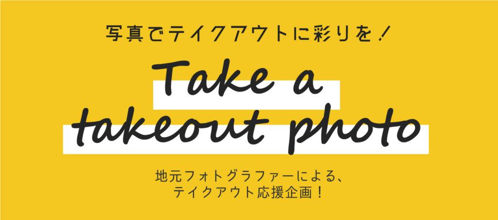 Take a takeout photo